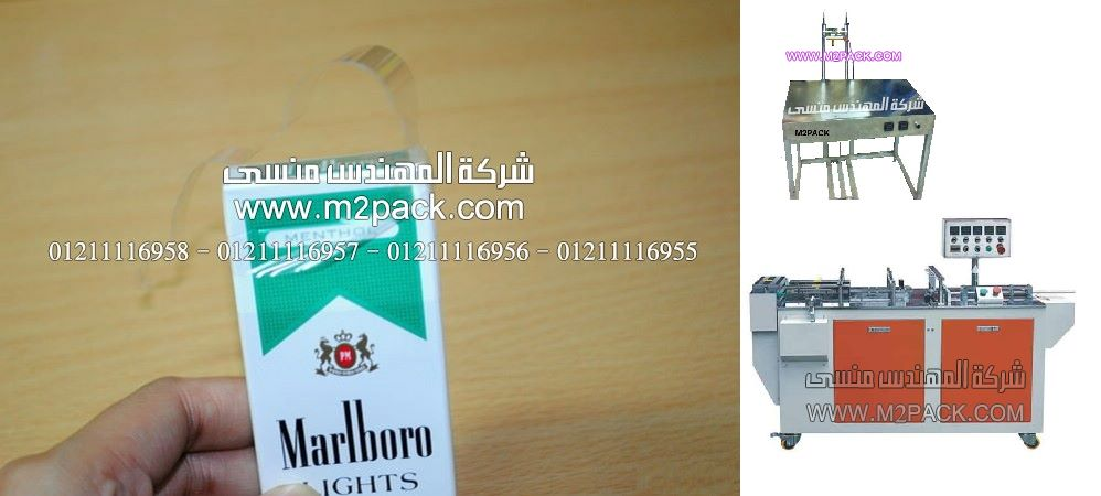 التغليف بالسلوفان الشفاف لعلب السجائر من شركة المهندس منسي،افكار للف الهدايا