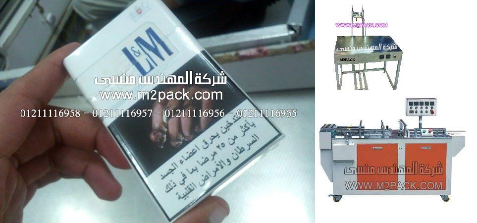 تغليف بالسلوفان لعلبة السجائر من شركة المهندس منسي ، شركات التعبئة والتغليف فى مصر