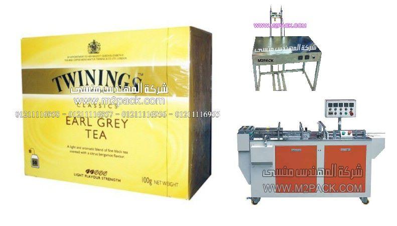 تغليف بالسلوفان لعلب الشاي من شركة المهندس منسي ، شركات التعبئة والتغليف