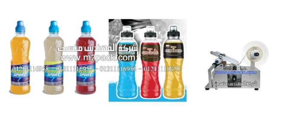 زجاجات بلاستيكية مغلفة بالليبل من شركة المهندس منسى ، طرق تغليف هدايا المواليد