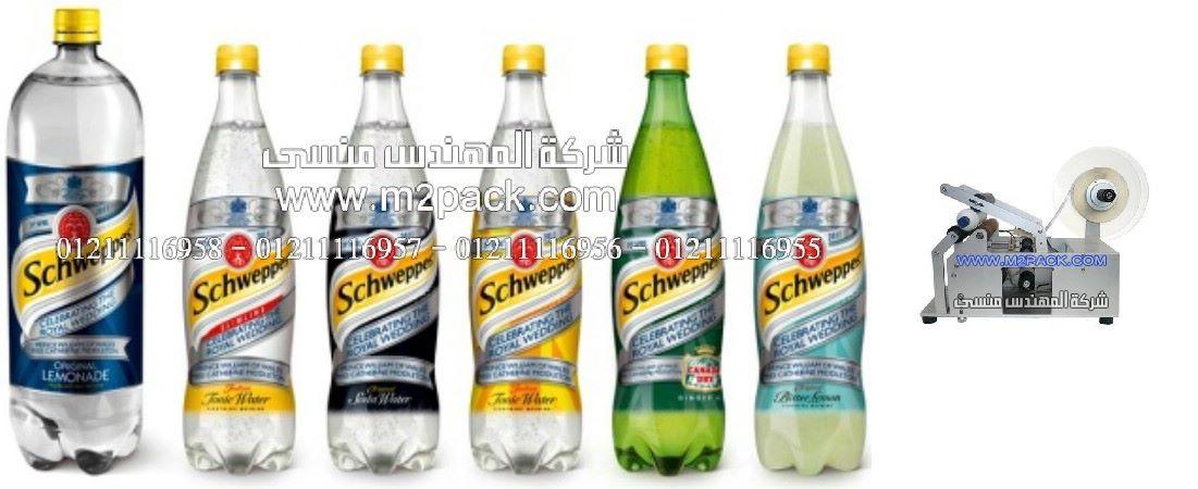 زجاجات تعبئة مشروبات غازية مع ليبل مطبوع من شركة المهندس منسي ، تغليفات هدايا
