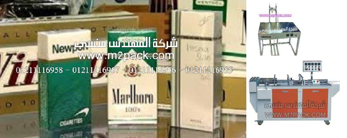 حلول تغليفية بسعر مناسب لمصانع التبغ بماكينات سلفنة المهندس منسي