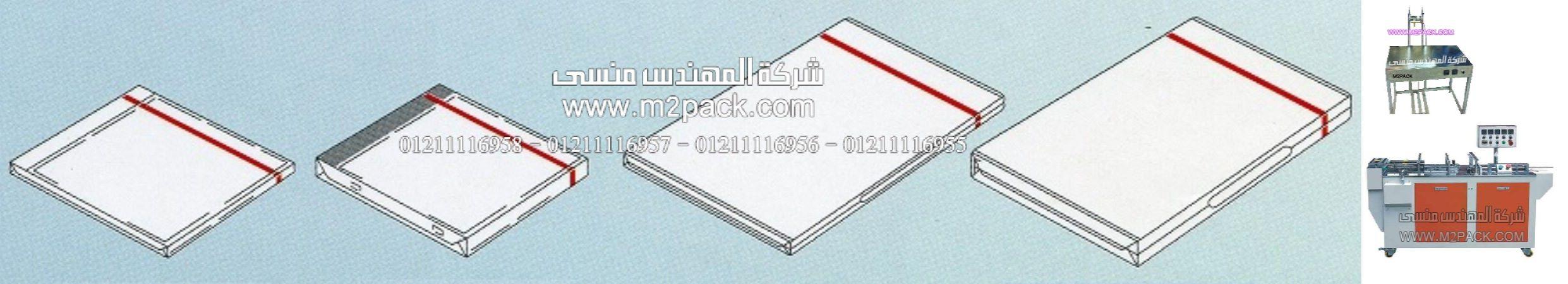 طريقة تغليف الكتب و المجلدات بطبقة من السولفان الشفاف مع وضع شريط الآمان من شركة المهندس منسي