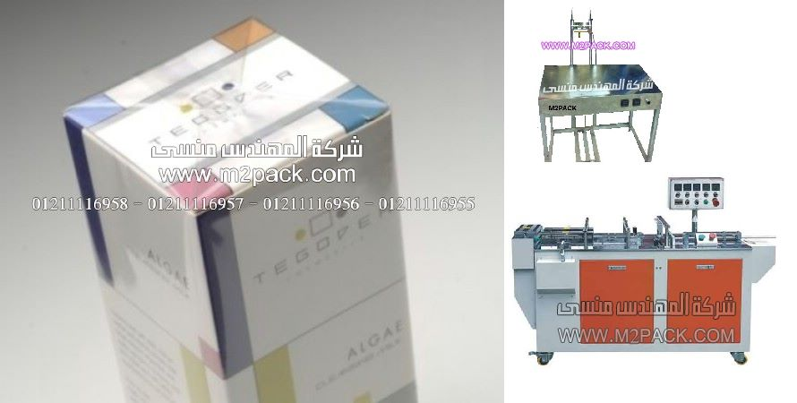 صورة توضيحية لطريقة تغليف علبة لوسيون الشعر بالسوليفان الشفاف من شركة المهندس منسي