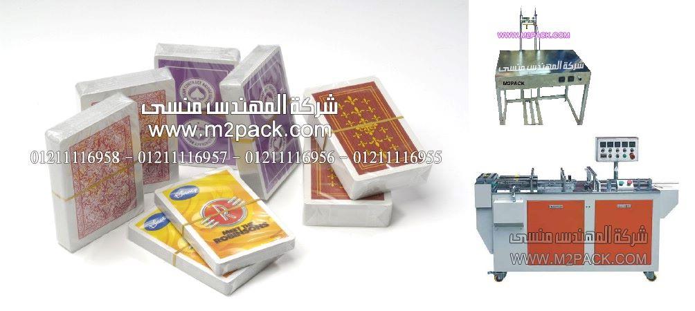 تغليف ثلاثى الابعاد للكوتشينة من شركة المهندس منسى ، شركات الورق فى مصر