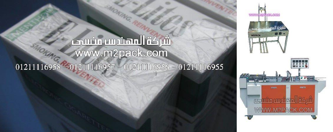 سلفنة ثلاثية الأبعاد ثري دي لعلب السجائر بماكينات أتوماتيك من شركة المهندس منسي