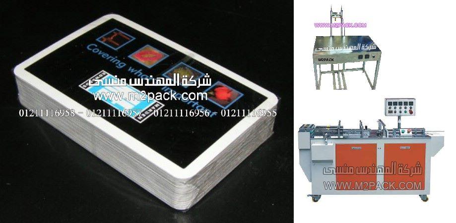 تغليف ثلاثي الابعاد عالي الجودة لبطاقات الالعاب من شركة المهندس منسي ، شركات المواد الغذائية فى مصر