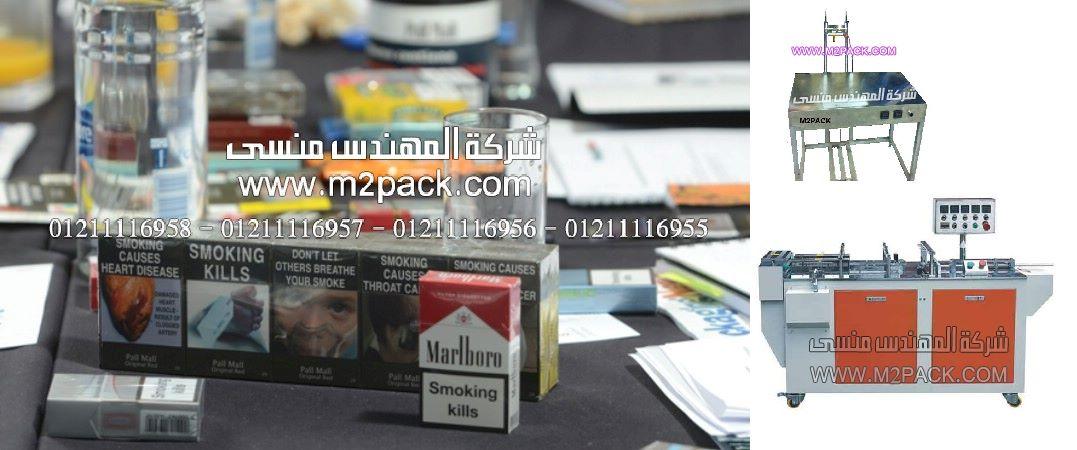 تغليف ثلاثي الابعاد لعبوات السجائر المستوردة والمحلية من شركة المهندس منسي ، تعبئه وتغليف