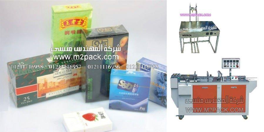 تغليف ثلاثي الابعاد لعبوات الشاي من شركة المهندس منسي ، تعليم لف الهدايا