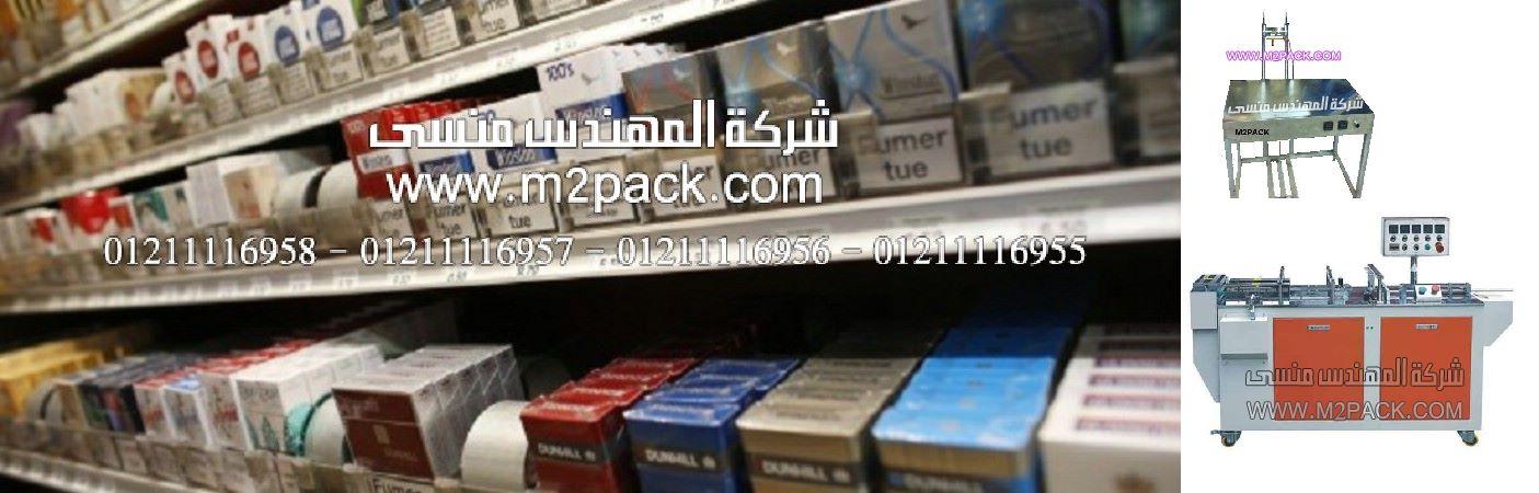 تغليف ثلاثي الابعاد لعبوات سجائر مختلفة الانواع من شركة المهندس منسي ، تغليف المواد الغذائية