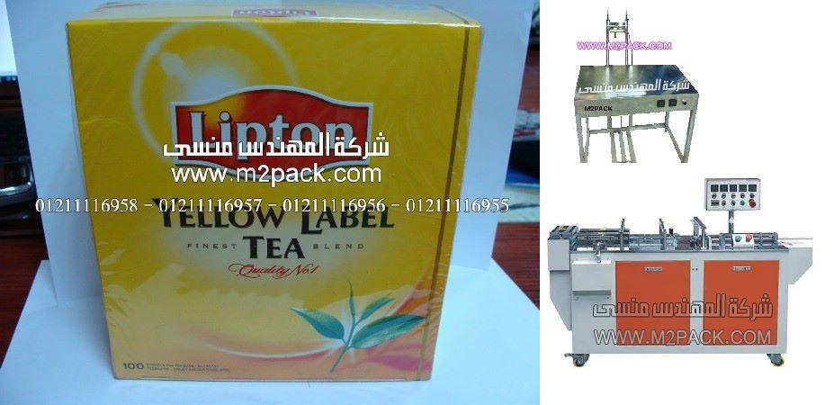 تغليف ثلاثي الابعاد لعلب اكياس الشاي الاخضر من شركه المهندس منسي،اكياس التغليف