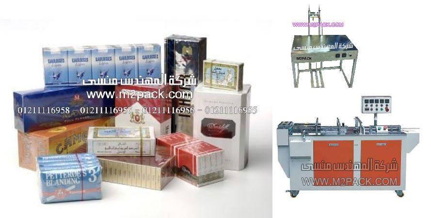 تغليف ثلاثي الابعاد لعلب السجاير مختلفة الاحجام من شركة المهندس منسي ، تغليف الهدية