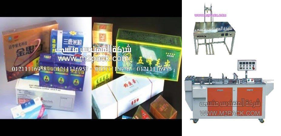 تغليف حديث و تقني بماكينات سلفنة من شركة المهندس منسي لجميع أنواع العلب الغذائية و الصناعية و غيرها