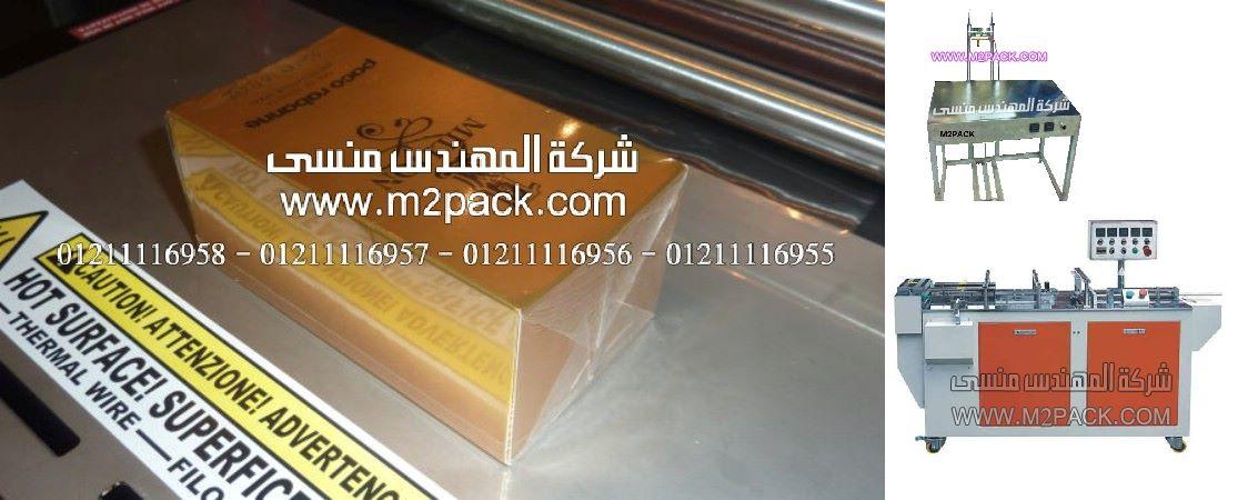 التفاف حول علب المكياج و الهدايا بالسولفان الشفاف علي الجودة و بسعر منافس من شركة المهندس منسي