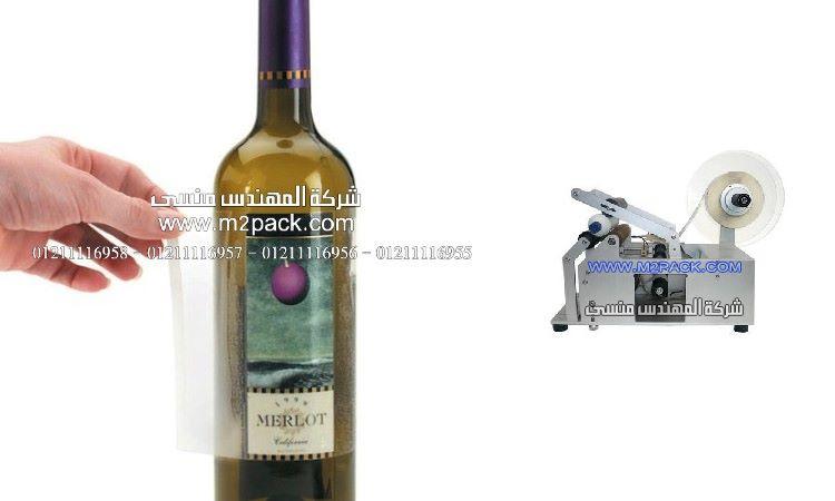 زجاجة خل تفاح بليبل عالي الجودة من شركة المهندس منسي ام توباك