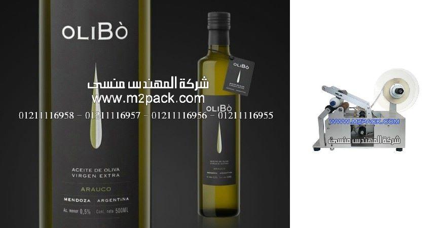 زجاجة زيت زيتون بكر بليبل لوجو المنتج مطبوع لدي شركة المهندس منسي