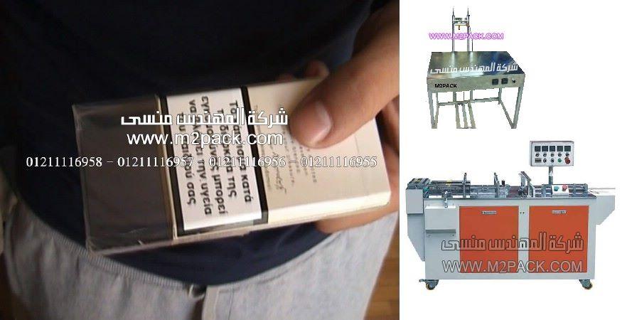 علبة سجائرمغلفة بالسلوفان الشاف من شركة المهندس منسى ، شركة تصنيع مواد التعبئة والتغليف
