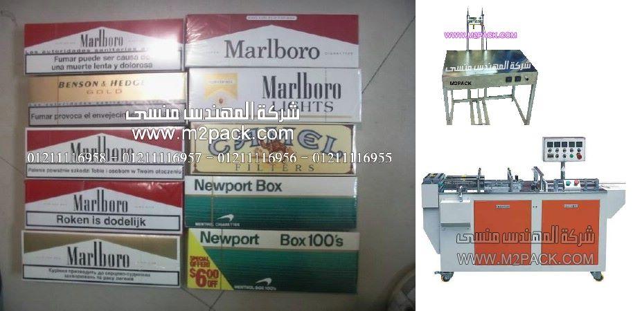 عبوات سجائر مختلفة الانواع مغلفة 3دى من شركة المهندس منسي ، تعليم لف الهدايا