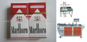 تغليف سلوفان لعلب السجائر المختلفه من شركه المهندس منسي،الات التعبئة والتغليف