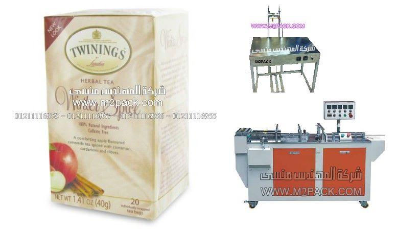 علب شاي الفواكه مغلفة لحفظ المنتج و النكهة بواسطة ماكينات سلفنة المهندس منسي