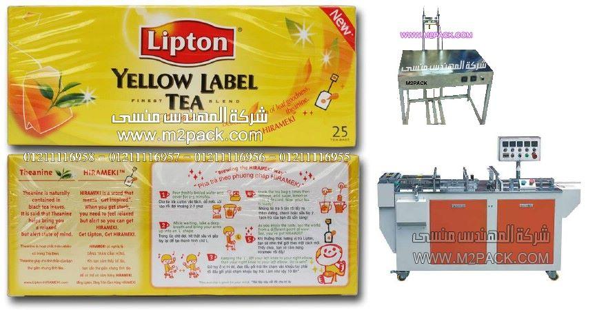 علب شاي ليبتون مغلفة بالسولفان أتوماتيكيا من شركة المهندس منسي