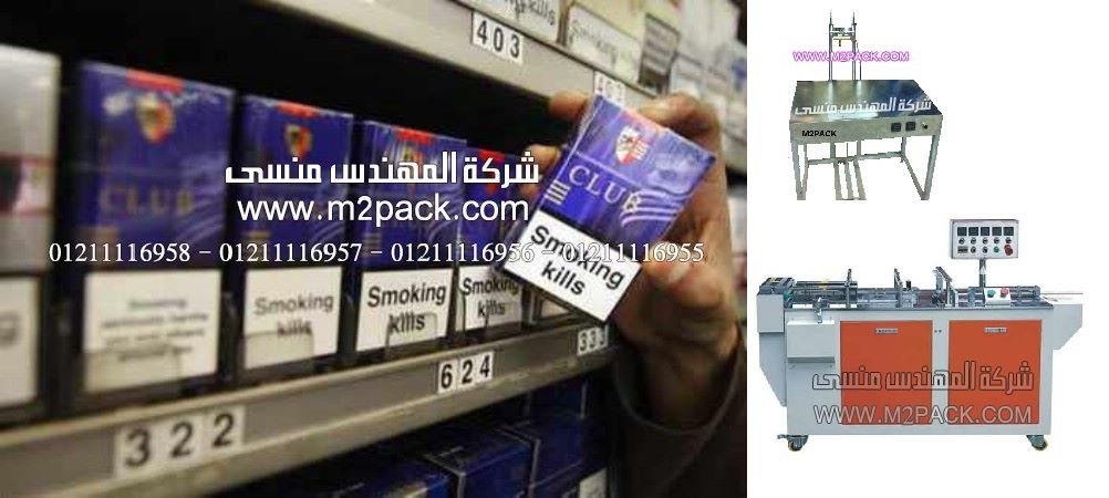 تغليف عالي الجودة لعبوة سجائر اجنبية من شركة المهندس منسي ، تغليف عطور العروس