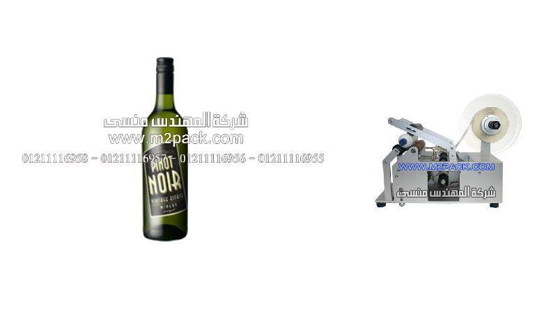 تعبئه عبوات المشروبات الطبيعيه بلصق الليبل من شركه المهندس منسي ،اسعار ماكينة تعبئة وتغليف