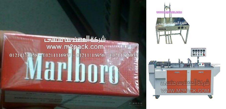 تغليف عبوة السجائر بغلاف ثلاثي الابعاد من شركة المهندس منسي ، تغليف هدية جوال