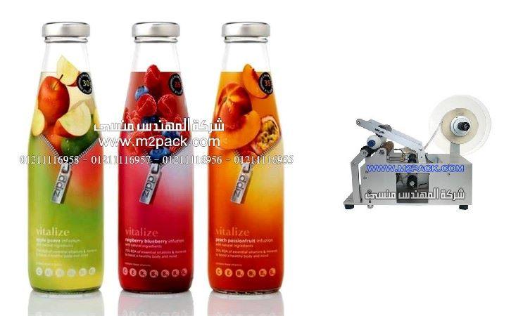 زجاجات عصير الشربات بليبل استيكر ملصوق أتوماتيكي نصف أتوماتيك من شركة المهندس منسي