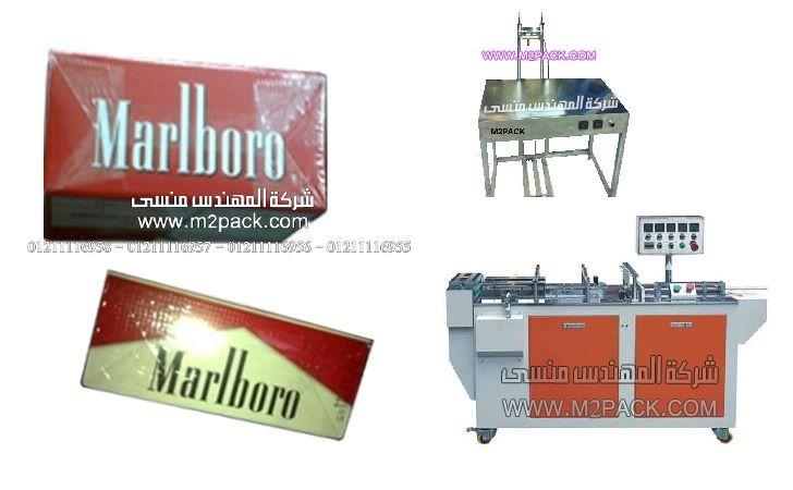 لف علب السجائر بأفلام الbopp الشفافة من شركة المهندس منسي ام توباك