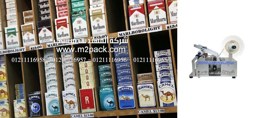 تغليف علب السجائر باستيكر الليبل من شركه المهندس منسي ،التعبئة والتغليف