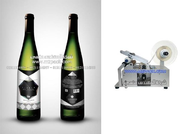 الليبل على زجاجات الزيت من شركة المهندس منسى ، شركات تصنيع البلاستيك فى مصر