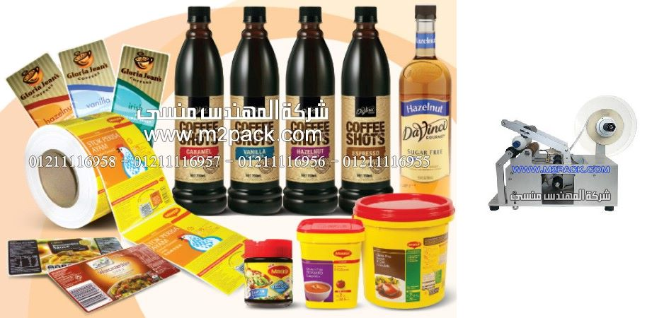 الليبل على زجاجات السوائل من شركة المهندس منسى ، شركات تعبئة وتغليف المواد الغذائية