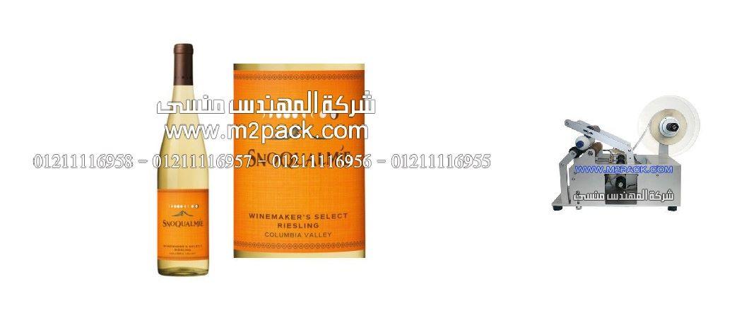 زجاجه لتعبئة المشروبات الغازية المغلفة بالليبل من شركة المهندس منسى ، شركة ام توباك