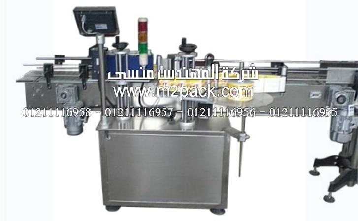 ماكينة لصق ليبل استيكر المنتجات علي العبوات بسرعة و جودة عالية من شركة المهندس منسي
