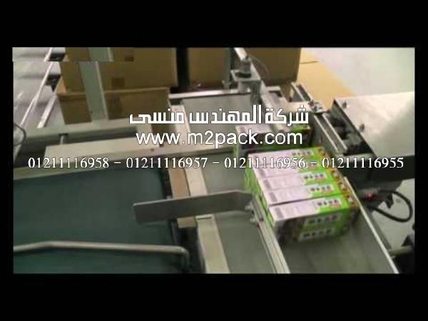 عرض لطريقة تغليف علب معجون الأسنان بماكينة موديل 802 ماركة المهندس منسي