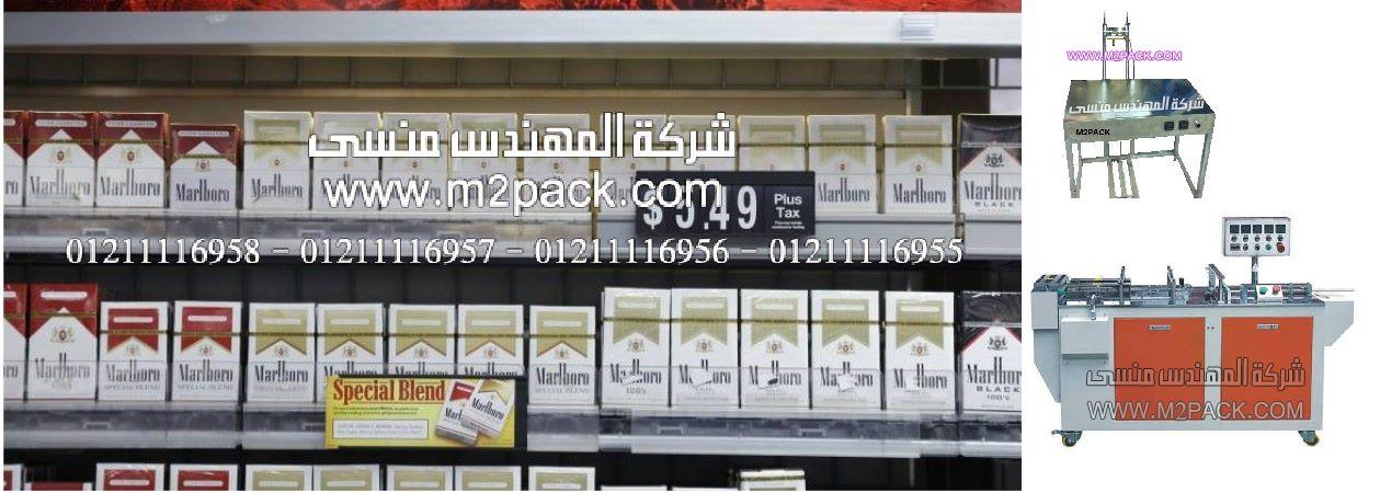 عرض لمجموعة من علب التبغ و السجائر جميعها مغلفه أتوماتيكيا بالسولفان الحراري من شركة المهندس منسي