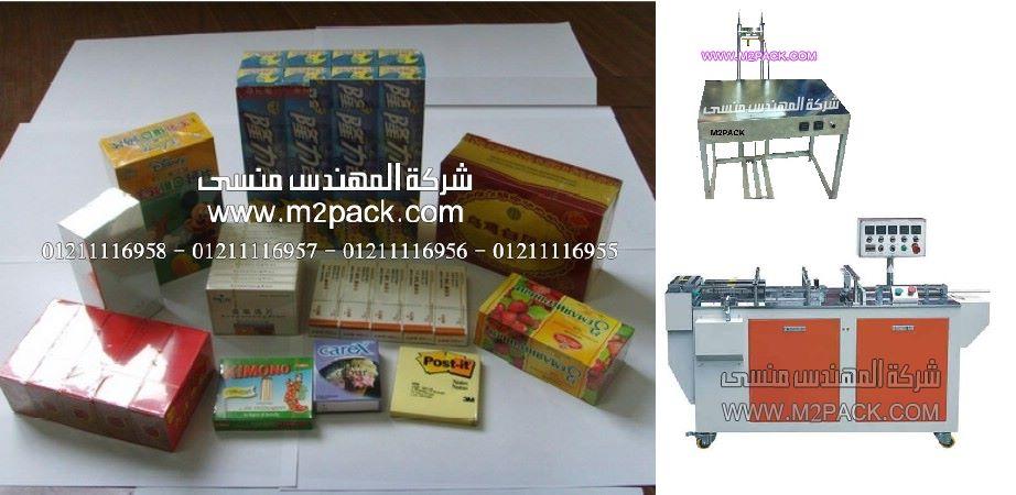 عرض لمجموعة من منتجات التجميل و الأطعمة مغلفة أتوماتيكيا بالسولفان من شركة المهندس منسي