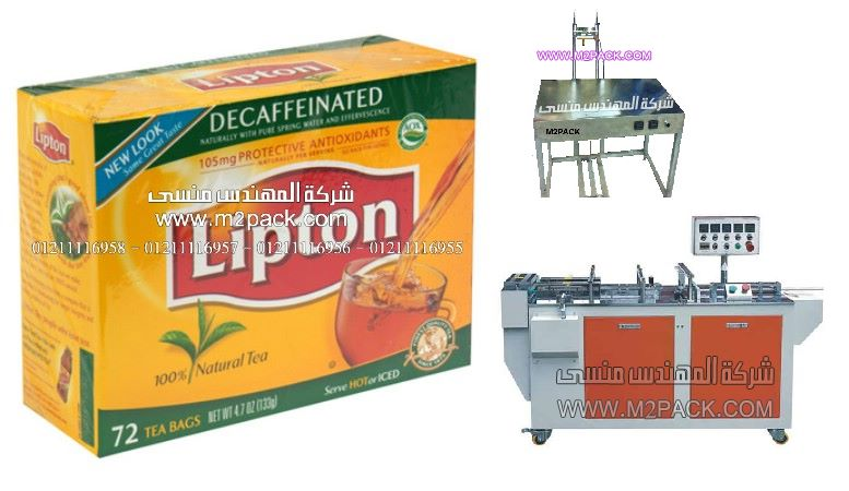 الآن لمصانع تعبئة الشاي لدينا ماكينات و خامات لتغليف علب الشاي بالسولفان الشفاف من شركة المهندس منسي