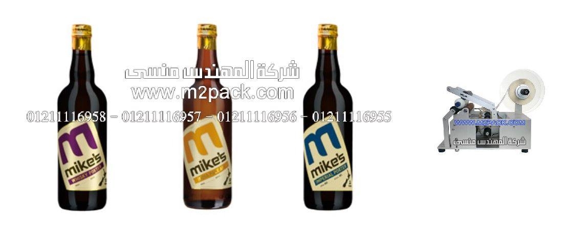لصق ليبل استيكر علي زجاجات الفوتكا من شركة المهندس منسي ، تغليف هدايا فخم