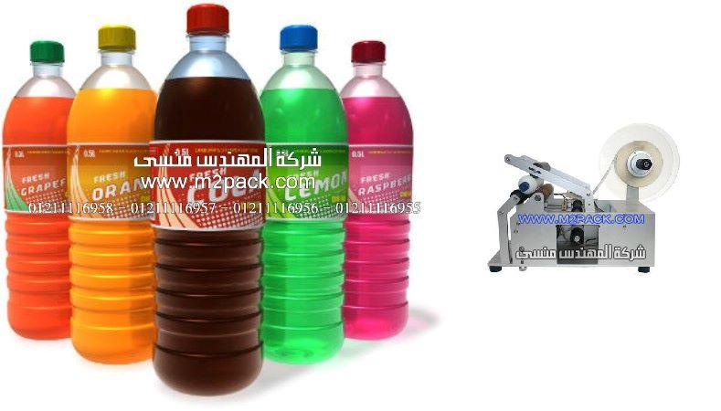 لصق ليبل استيكر علي زجاجات المياه الغازية من شركة المهندس منسي ، شركات الكرتون فى مصر