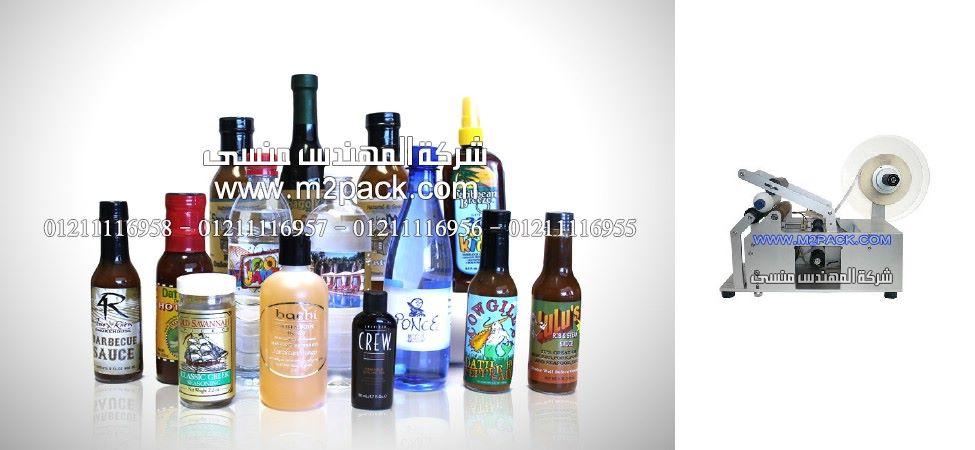 لصق ليبل العبوات للمشروبات الكحوليه من شركه المهندس منسي ،اكياس تغليف الملابس