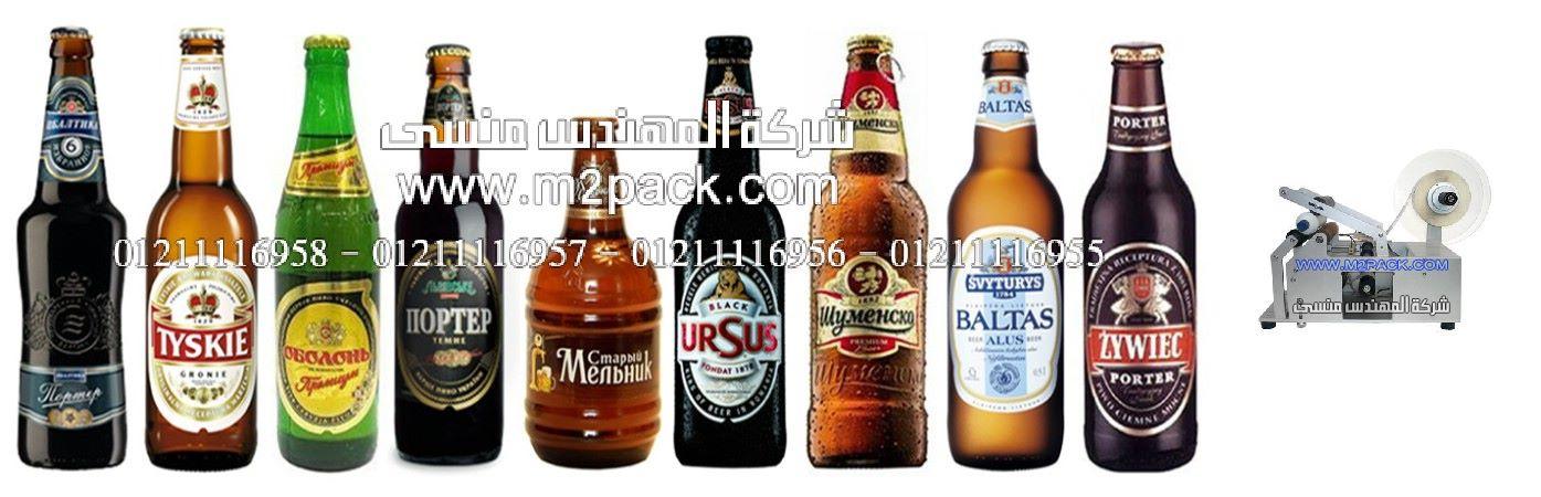 لصق ليبل العلامات التجاريه علي زجاجات الكحليه من شركة المهندس منسي ، تغليف هدايه