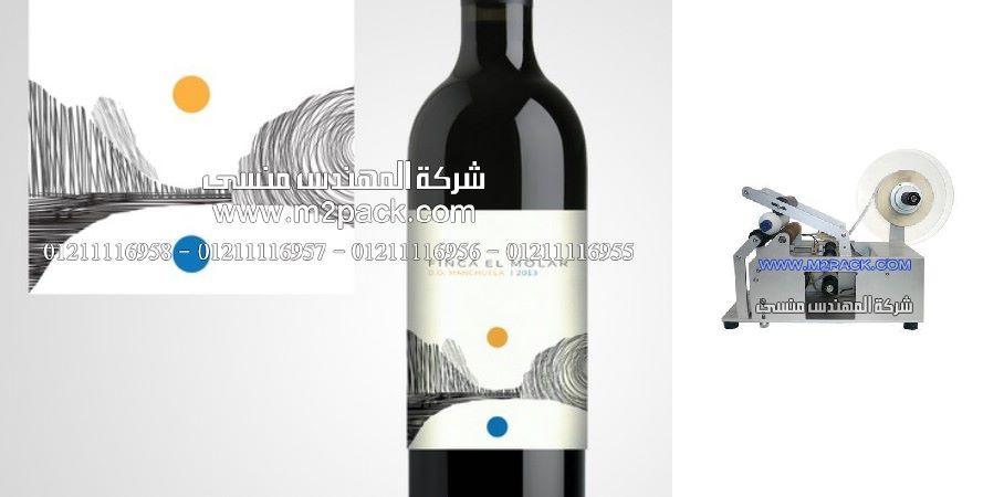 تصميم ليبل علي زجاجات العصير مطبوعة بالرتو جرافيك من شركة المهندس منسي