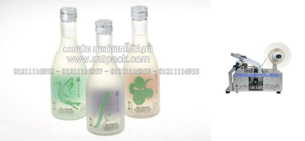 لصق ليبل مطبوع علي زجاجات الخمر من شركة المهندس منسي ، تغليف هديه