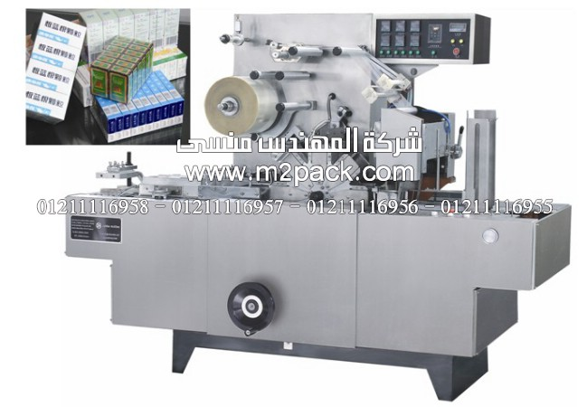 أحد ماكينتنا التي تقوم بسلفنة عالية الجودة لكامل علب المنتجات التجارية المختلفة موديل 802 ماركة المهندس منسي