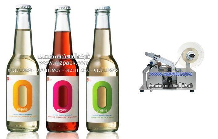 زجاجات مشروبات كحليه ملصوق عليها ليبل مطبوع من شركة المهندس منسي ، تغليف هدايا زواج