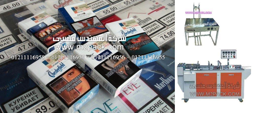 السجائر معددة الاحجام المغلفة بالسلوفان من شركة المهدس منسى ، شركة ام توباك لمواد التعبئة والتغليف