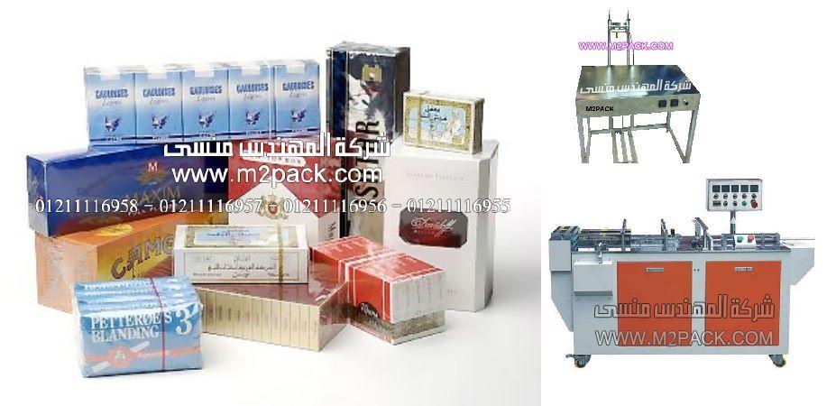 تغليف مميز ثلاثي الابعاد لعلب السجائر المستوردة من ركة المهندس منسي ، شركات المواد الغذائية فى مصر