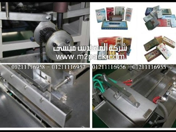 جزء من أحد ماكينات سلفنة العلب الكرتون المختلفة بالسلوفان الشفاف من شركة المهندس منسي